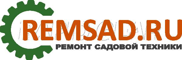 ООО «Ремсад» – ремонт садовой техники в Москве.